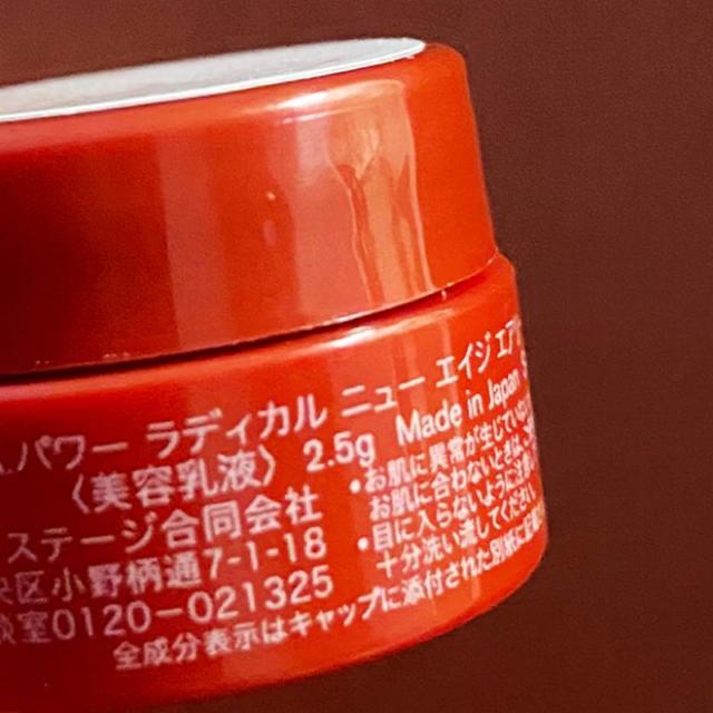 SK-II(エスケーツー)のSK-II R.N.A.パワー ラディカル ニュー エイジ 美容乳液 12.5g コスメ/美容のスキンケア/基礎化粧品(乳液/ミルク)の商品写真
