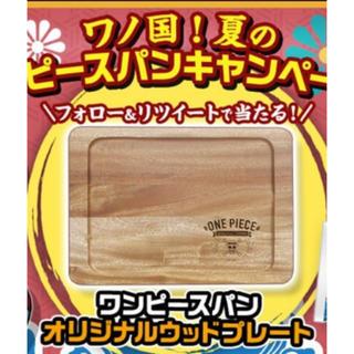 バンダイ(BANDAI)のワンピース オリジナル ウッドプレート ワノ国!夏のワンピースパンキャンペーン (食器)