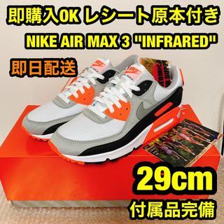 NIKE - 希少29cm ナイキ エアマックス3 インフラレッド エアマックス90 復刻版