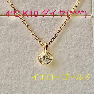 4℃ - 4°C K10 ダイヤネックレス 美品です(*^^*)