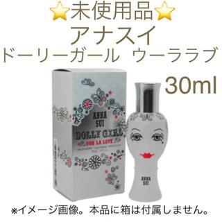 アナスイ(ANNA SUI)の⭐️未使用品⭐️アナスイ ドーリーガール ウーララブ EDT SP 30ml(香水(女性用))