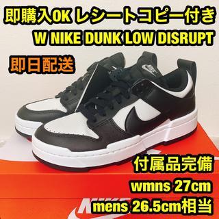 NIKE - 黒27cm ナイキ ダンク ディスラプト DUNK DISRUPT