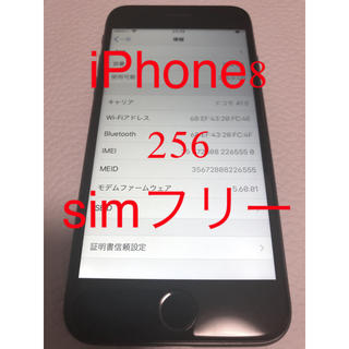 Apple - iPhone8 256gb simフリー