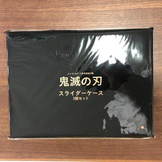 シュウエイシャ(集英社)のMEN'S NON-NO 11月号付録 鬼滅の刃 スライダーケース3個セット(その他)