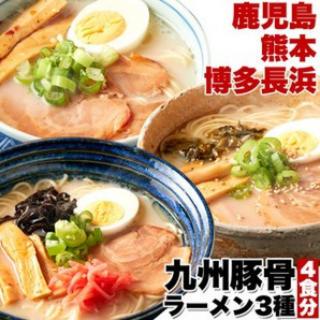 九州 ご当地 ラーメン 3種類 食べ比べ!! 九州豚骨ラーメン 4食 スープ付き(麺類)
