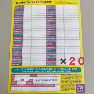 集英社 - Myojo 応募用紙