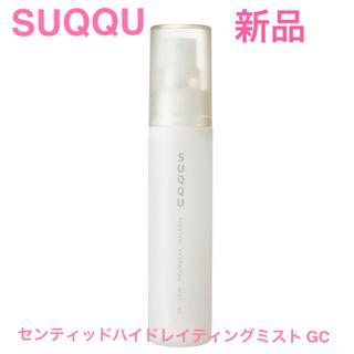 スック(SUQQU)のスック  センティッド ハイドレイティング ミスト GC(化粧水/ローション)