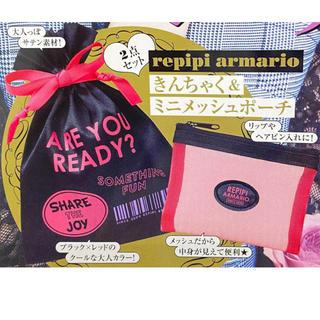レピピアルマリオ(repipi armario)のレピピアルマリオ きんちゃく&ミニメッシュポーチ 2点セット(ポーチ)