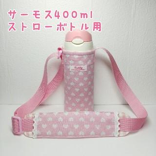 ハンドメイド☆サーモス400mlストローボトル用水筒カバー&肩ひもカバー(外出用品)