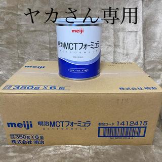 メイジ(明治)の明治 MCTフォーミュラ MCTミルク(その他)