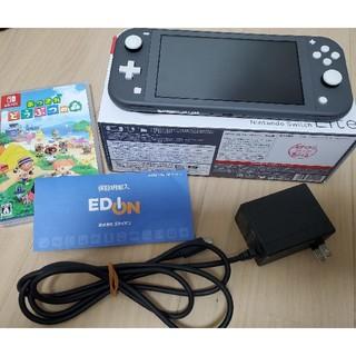 ニンテンドースイッチ(Nintendo Switch)の任天堂スイッチライト あつ森 セット(携帯用ゲーム機本体)