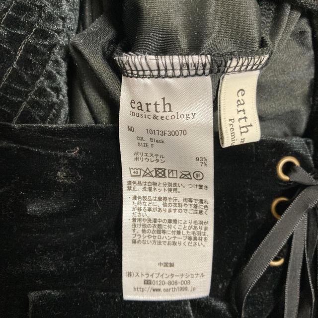 earth music & ecology(アースミュージックアンドエコロジー)の美品 ♡ ベロアワイドパンツ レディースのパンツ(その他)の商品写真