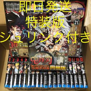 鬼滅の刃 1-22 全巻セット 20.21.22特装版 即日発送(全巻セット)