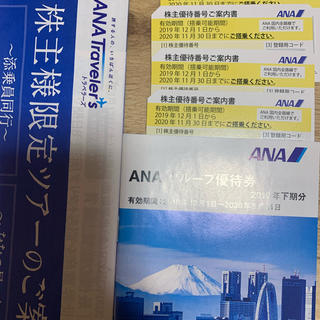 ANA株主優待券4枚セット!