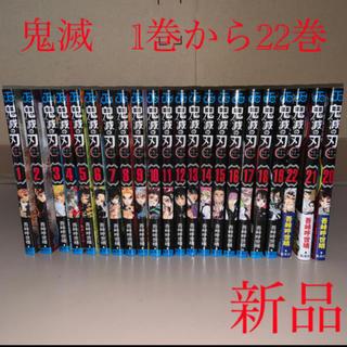 人気! 鬼滅の刃 1~22巻全巻セット 新品