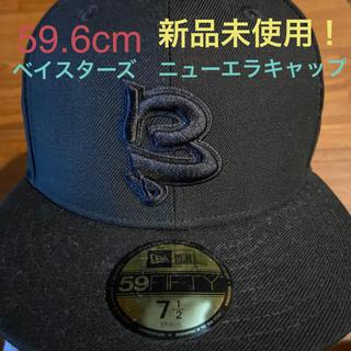 ニューエラー(NEW ERA)の横浜ベイスターズ ニューエラキャップ【新品未使用】(応援グッズ)