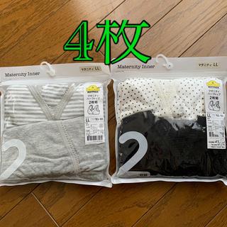 イオン(AEON)のマタニティブラ 2セット 4枚(マタニティ下着)