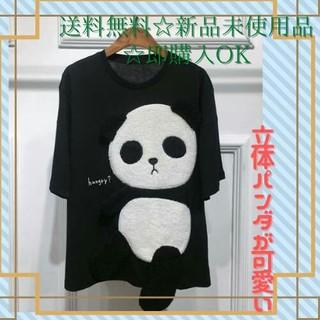 パンダ Tシャツ ゆったり トップス 立体 大きいサイズ 黒