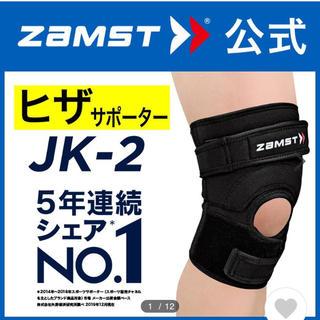 ザムスト(ZAMST)のザムスト   膝サポーター   JK-2  左右兼用  Lサイズ(バスケットボール)