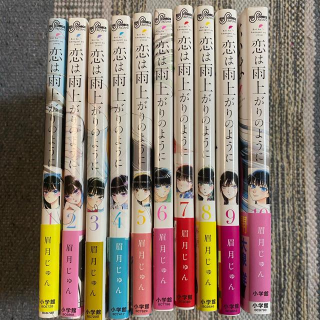 小学館(ショウガクカン)の恋は雨上がりのように☔完結 全巻セット🌈 エンタメ/ホビーの漫画(全巻セット)の商品写真