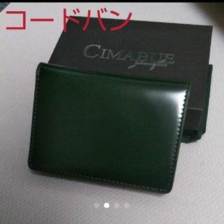最安値新品16500円☆CIMABUEチマブエ コードバン 両面パスケース 緑