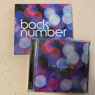 バックナンバー(BACK NUMBER)のシャンデリア(初回限定盤B)(ポップス/ロック(邦楽))