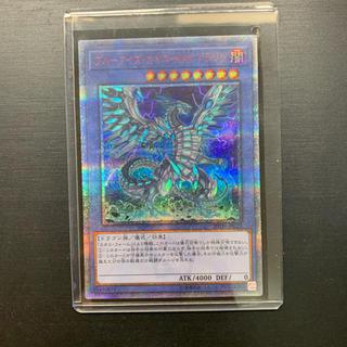 遊戯王 - 遊戯王 ブルーアイズ・カオス・MAX・ドラゴン 20th シク