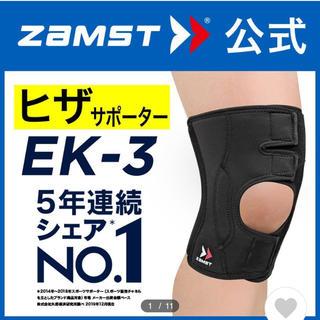 ザムスト(ZAMST)のザムスト  膝サポーター EK-3 左右兼用 3Lサイズ(トレーニング用品)