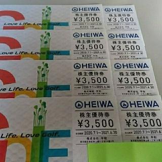 平和 - ★ 平和 HEIWA 平和株主優待券  28,000円分 ☆匿名発送