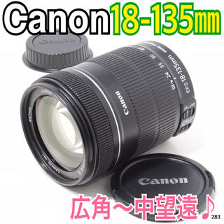 キヤノン(Canon)の✨広角〜中望遠レンズ♪✨キヤノン Canon EF-S 18-135mm IS(レンズ(ズーム))