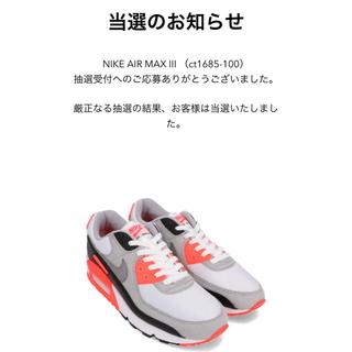 """NIKE - NIKE AIR MAX 90 OG """"INFRARED""""(2020)"""