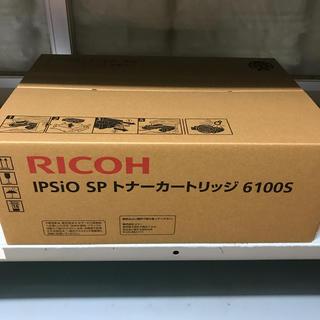 リコー(RICOH)の新品☆未開封 リコー IPSiO SP トナーカートリッジ  6100S 1箱(PC周辺機器)