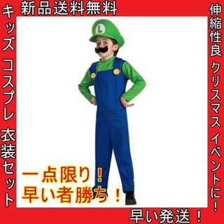 特価 コスプレ ルイージ 衣装セット キャップ ひげ 子供用 緑 黄 青 新品(衣装一式)