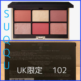 SUQQU - 国内未発売 SUQQU スック UK限定  クリスマスコフレ 102