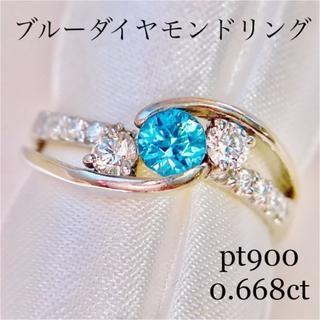 上質ダイヤモンドpt900 ブルーダイヤモンドリングD0.668ct