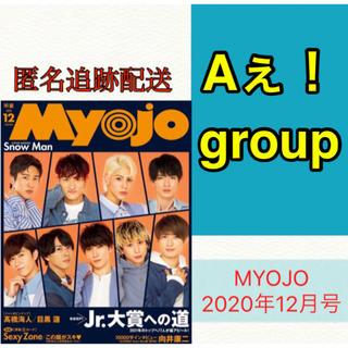 Aぇ!group  切り抜き(myojo 2020年12月号)