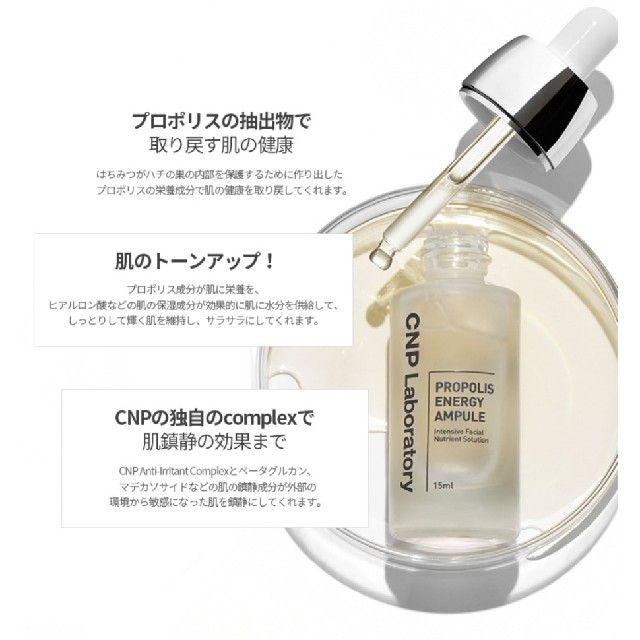 CNP(チャアンドパク)のチャンアンドパク CNP 2点セット☆韓国コスメ コスメ/美容のスキンケア/基礎化粧品(ブースター/導入液)の商品写真