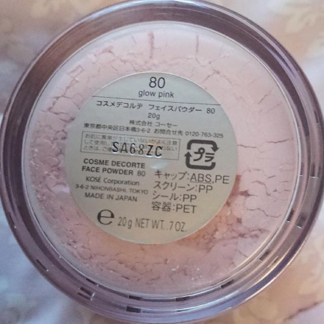 COSME DECORTE(コスメデコルテ)の【ほぼ新品】コスメデコルテ フェイスパウダー 80 glow pink ピンク コスメ/美容のベースメイク/化粧品(フェイスパウダー)の商品写真