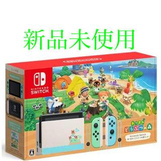 Nintendo Switch - Nintendo Switch スイッチ あつまれ どうぶつの森 セット 本体