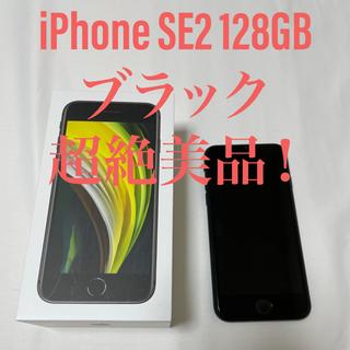 iPhone - 【超美品】iPhone SE2 (第2世代) 128GB ブラック