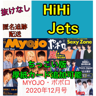 ジャニーズジュニア(ジャニーズJr.)のHiHi Jets ハイハイ 切り抜き myojo・ポポロ 2020年12月号(アート/エンタメ/ホビー)
