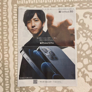嵐 - 嵐 二宮和也 新聞 10/23 ソフトバンク 一面広告 毎日新聞