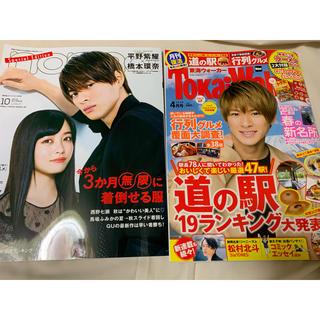ジャニーズ(Johnny's)の平野紫耀 表紙 雑誌(アート/エンタメ/ホビー)