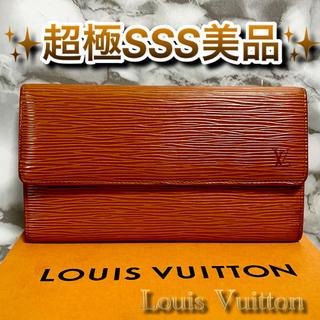 LOUIS VUITTON - ‼️限界価格‼️ Louis Vuitton ルイヴィトン エピ 財布 長財布