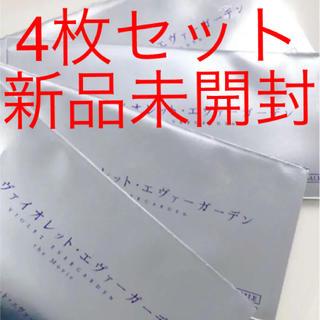 【新品未開封】ヴァイオレット・エヴァーガーデン 入場者特典 フィルム 4枚セット