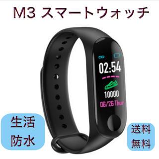 M3 スマートウォッチ ブラック 生活防水 新品未使用 送料無料(腕時計(デジタル))