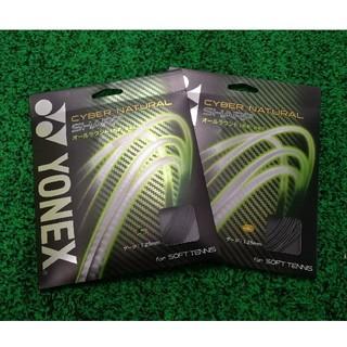 ヨネックス(YONEX)のソフトテニスガット ストリング サイバーナチュラルシャープ ブラック 2個(その他)
