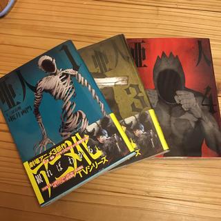 亜人1、3、4(青年漫画)