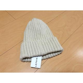 レプシィム(LEPSIM)の【新品・未使用】LEPSIM  ニット帽(ニット帽/ビーニー)