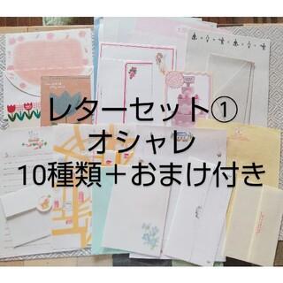 フェリシモ(FELISSIMO)の美品☆オシャレ レターセット10種類+おまけ①(カード/レター/ラッピング)
